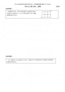N8例題トレ5上第12回のサムネイル