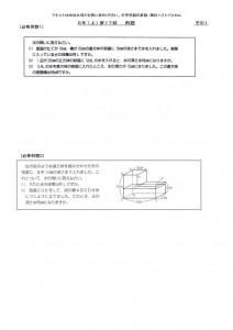 N8例題トレ5上第17回のサムネイル