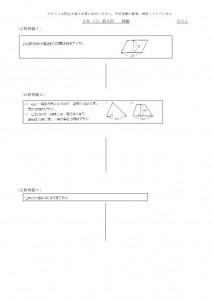 N8例題トレ5上第3回のサムネイル