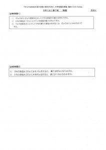 N8例題トレ5上第7回のサムネイル
