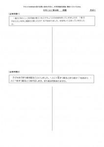 N8例題トレ5上第9回のサムネイル