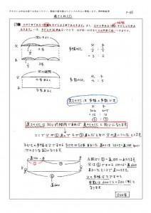 四科のまとめサンプル(速さと比2)のサムネイル