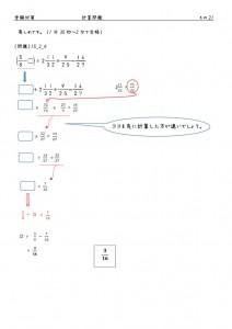 jyukenkeisan-21のサムネイル