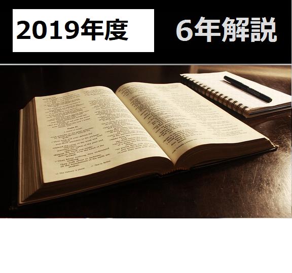 2018_6nen