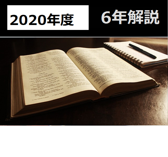 2020_6nen