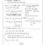 計算の工夫(2)のサムネイル