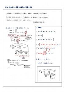 割合(相当算)の入試問題 豊島岡女子学園中学校のサムネイル