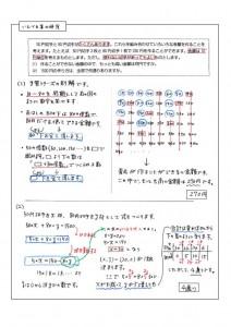いもづる算の研究のサムネイル