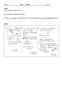 5nenichigyou-017のサムネイル
