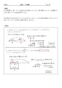 5nenichigyou-018のサムネイル
