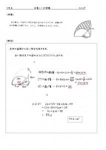 5nenichigyou-029のサムネイル