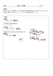 5nenichigyou-037のサムネイル