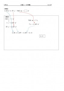 5nenichigyou-049のサムネイル