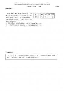 N8例題トレ5上第2回のサムネイル