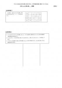 N8例題トレ5上第4回のサムネイル