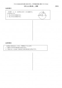 N8例題トレ5上第6回のサムネイル