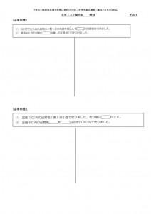 N8例題トレ5上第8回のサムネイル