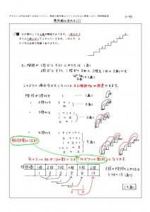 四科のまとめサンプル(順列組み合わせ)のサムネイル