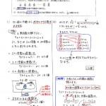 6年上第11回例題(N7)-4のサムネイル