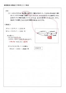 慶應義塾湘南藤沢中等部[2](1)解説のサムネイル