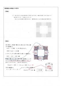 hensachi50-26のサムネイル