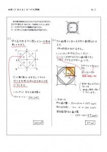 jiatama-2のサムネイル