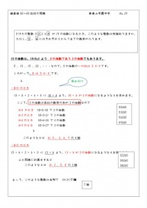 hensachi50-29のサムネイル