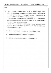 hensachi60-41のサムネイル