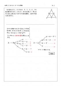 jiatama-3のサムネイル