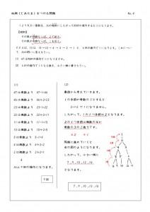 jiatama-4のサムネイル