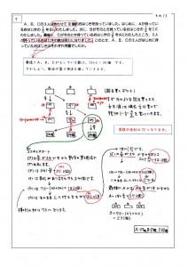 5年組み分け第1回解説NN-13[1]のサムネイル