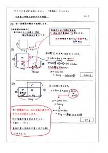 5年組み分け第2回解説NN-その3,その4のサムネイル