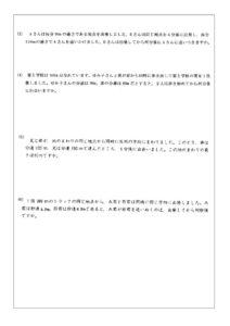 5年組み分け第4回問題NN-2[1]のサムネイル