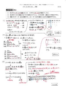 6a2014_zenki_reidai_2_4のサムネイル