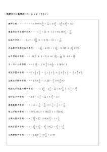難関校の計算問題にチャレンジ(その1)のサムネイル